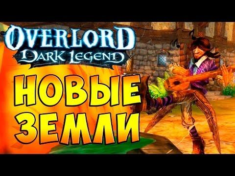 Скачать Игру Оверлорд Темная Легенда - фото 8
