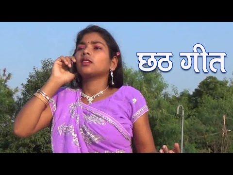 बानी भूखल ए सजनवा छठ हमरो करे के बा ❤❤ Bhojpuri Chhath Geet ~ New Bhajan Songs ❤❤ Kajal Anokha [HD]