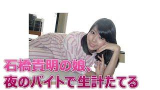 石橋貴明の娘「穂のか」夜のアルバイトで生計をたてる 楽しめましたら高...