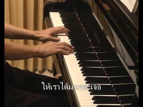 แต่ปางก่อน เปียโน piano ครูแป๋ง
