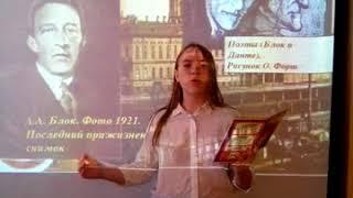 Страна читающая —Дремина Елизавета читает произведение «Ветер принес издалека» А. А. Блока