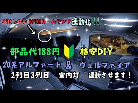 部品代188円?! 20系アルファード&ヴェルファイア 2列目&3列目ルームランプ連動化!初心者OK!