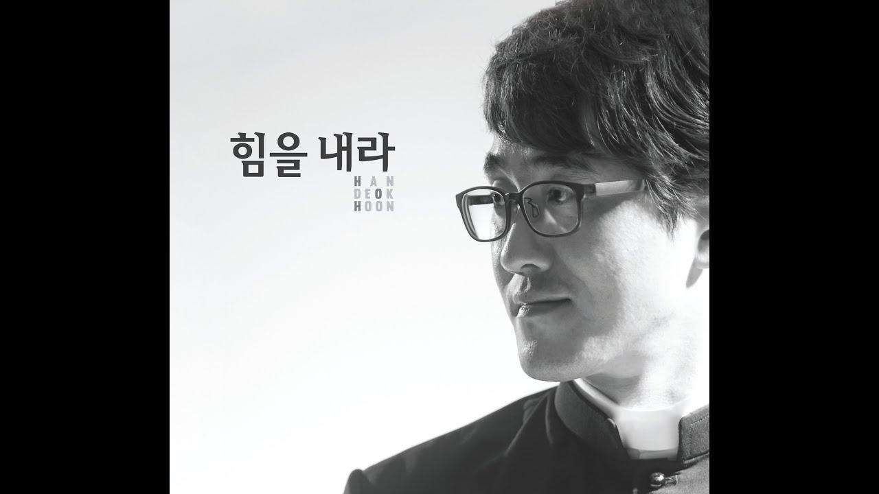 """생활성가 - 04. 주님의 뜻을 이루소서 - 한덕훈 신부 첫 번째 앨범 """"힘을 내라"""""""