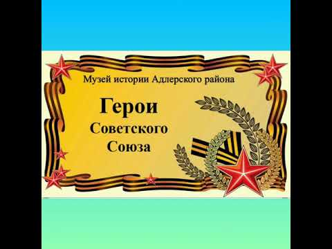 Адлерцы Герои Советского Союза