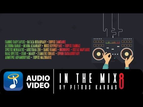 In The Mix Vol.8 by Petros Karras (Official Audio Video HQ)