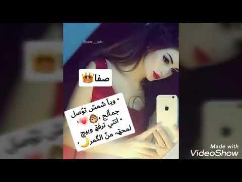اسم صفا مع صور وغنية خرافية Youtube