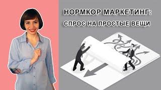 Нормкор маркетинг: простота, минимализм, как стиль жизни