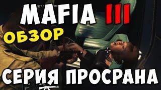 Mafia 3 - Обзор Серия просрана разочарование