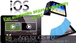 Обзор приложений для iOS #12 | СНВ #1 | Как вставить отснятое видео в шаблон (рамку) iPad/iPhone(Советы начинающим видеоблоггерам - небольшой цикл видео на канале в разделе