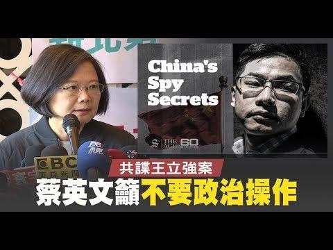 《石涛聚焦》「中国间谍暴露後 无善终」美专家:若消息属实 向心夫妇或自愿留台湾