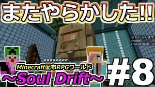 【マイクラ/ソウルドリフト#8】ボス戦でまたやらかしたっ!!!【show&あちゃみ】 thumbnail