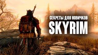 Skyrim - СЕКРЕТЫ ДЛЯ НОВИЧКОВ! Или мелкие хитрости о которых вы могли не знать!