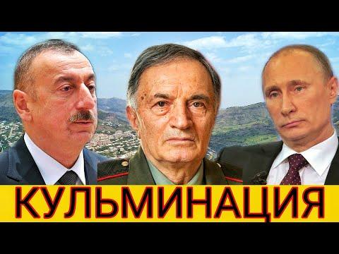 Страшный Сон Алиева, В Поле входят Армянские Генералы