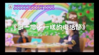 Publication Date: 2021-04-02 | Video Title: 【馬信電視台】過一個不一樣的復活節!