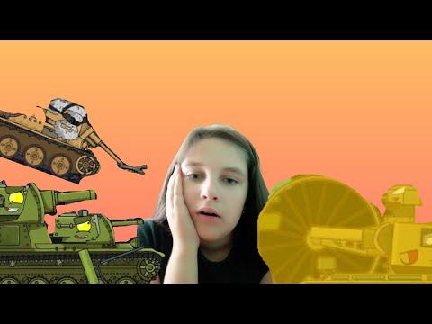 Моя реакция на новую серию каналов HomeAnimations и МК-1 - мультики про танки.