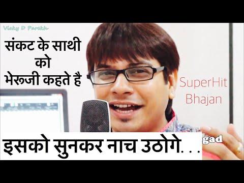 Nakoda Ra Bheruji | By Vicky D Parekh| | Latest Bheruji Songs (Bhajans)| Jain Stavans 2015