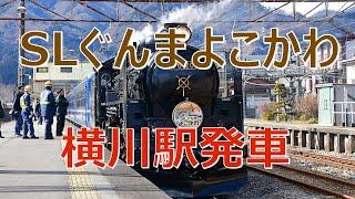 SLぐんまよこかわ 横川駅発車 20200208