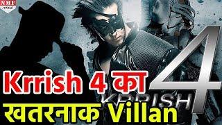 Hrithik की Krrish 4 में ये Actor बनेगा सबसे बड़ा खलनायक