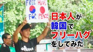 【100万回突破】日本人が韓国でフリーハグをしてみた (Free Hugs for Korea-Japan Peace 2011)