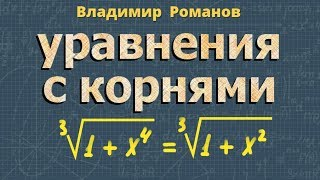 УРАВНЕНИЯ С КОРНЯМИ алгебра 10 11 класс видеоурок
