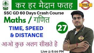 Class 27 || # SSC GD | कर हर मैदान फतह | Maths | by Mayank Sir || T...