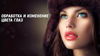 Photoshop | Обработка и Изменение цвета глаз