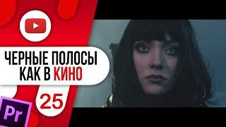 #25 ЧЕРНЫЕ ПОЛОСЫ как в КИНО / КЛИПАХ в Premiere Pro