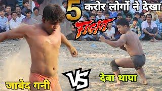 देबा थापा Vs जाबेद गनी पहली बार आमने सामने।बना दिया छछूंदर।Deva thapa Vs javed gani.Ind vs Nepal new