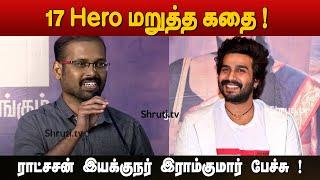 17 நடிகர்கள் கைவிட்ட கதை இது! - Director Ram Kumar speech | Ratsasan Audio Launch