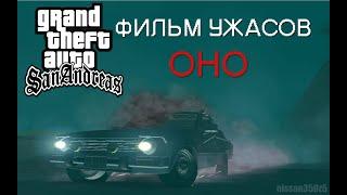 GTA SA - «ОНО» (Фильм ужасов)