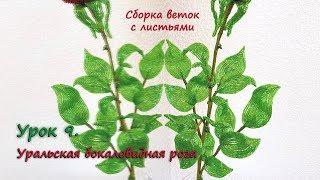 Бокаловидная роза. 🌹 Урок 9 - Сборка веток с листьями / Cup-shaped rose. Lesson 9 -Leaves assembling