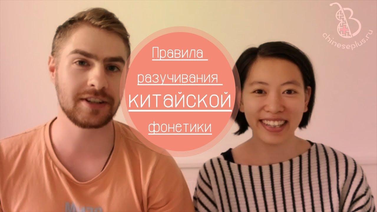 5 правил для изучения фонетики китайского языка (с ...