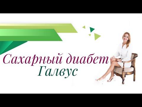 Сахарный диабет. Галвус - терапия Сахарного Диабета 2 типа. Врач диетолог Ольга Павлова. | инсулинорезистентность | сахароснижающие | гипергликеми | препараты | сахарный | снизить | лечение | диабета | диабет | сахар