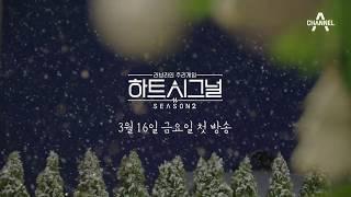 [하트시그널 티저] 두근거리는 청춘들의 초대, 하트시그널 시즌2 / 채널A 하트시그널 시즌2