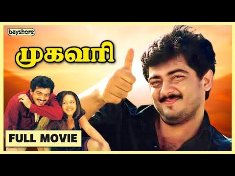 Mugavari Full Tamil Movie - Bayshore