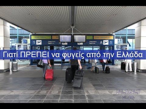 Γιατί ΠΡΕΠΕΙ να φύγεις από την Ελλάδα 🇬🇷 !!!