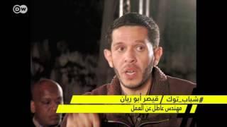شاب أردني: الواسطة هي الأساس بالتوظيف | #جولة_شباب_توك من #الأردن