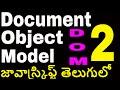 Document Object Model in javascript telugu part 2
