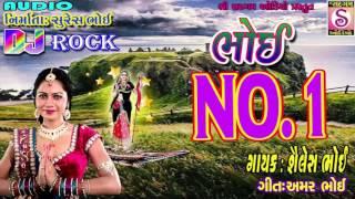 Bhoi No 1 | Khodal Mari Gom Dhani | Sailesh Bhoi Dj | Latest Gujarati Dj | Gujarati Devotional 2017