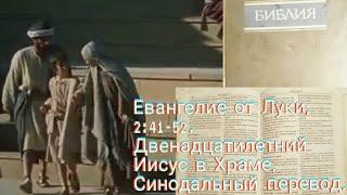 Двенадцатилетний Иисус в Храме.
