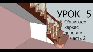 Как самому спроектировать лестницу. Проектируем в SkechtUp 8 (скетчап 8). Урок №5.