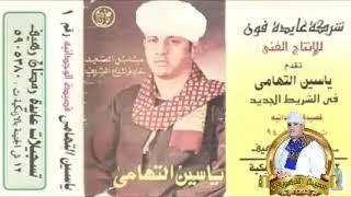 قصيده نادره للشيخ ياسين التهامي- قصيدة الوجدانية أول لقاء