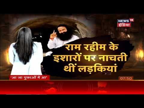 बाबा के गुनाहों की दूसरी गुफा मिली  | Ram Rahim के डेरे से  News18 India Exclusive
