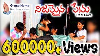 Real Love (Nijamaina Prema) Skit (Telugu Audio & Eng. Subtitles)