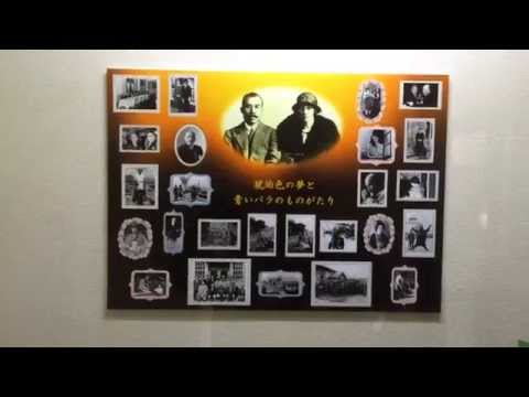 マッサン展JAPANTRIP「Diplomatic Archives of the Ministry of Foreign Affairs of Japan」【外務省外交史料館】