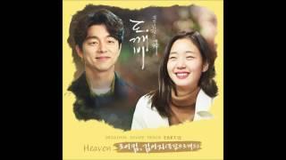 [INSTRUMENTAL] Roy Kim (로이킴) & EZ (김이지) [Ggotjam Project] – HEAVEN [Goblin (도깨비) OST Part 12]