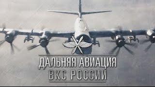 В Вооруженных Силах России отмечается День дальней авиации ВКС РФ(В Вооруженных Силах России отмечается День Дальней авиации Военно-воздушных сил — сегодня исполняется..., 2016-12-23T07:52:29.000Z)
