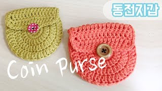 [ENG] 코바늘 동전지갑, Crochet Coin P…
