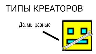 Типы креаторов в Geometry dash