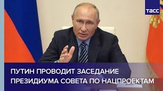 Фото Путин проводит заседание президиума Совета по стратегическому развитию и нацпроектам